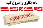 درخواست سازمان عفو بین الملل